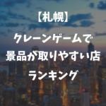 札幌 クレーンゲーム 取りやすい