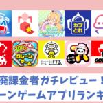 【最新版】人気のオンラインクレーンゲームアプリランキング17選【廃課金者がガチでおすすめ】