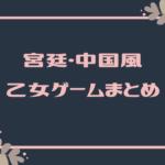 宮廷・中国風乙女ゲーム