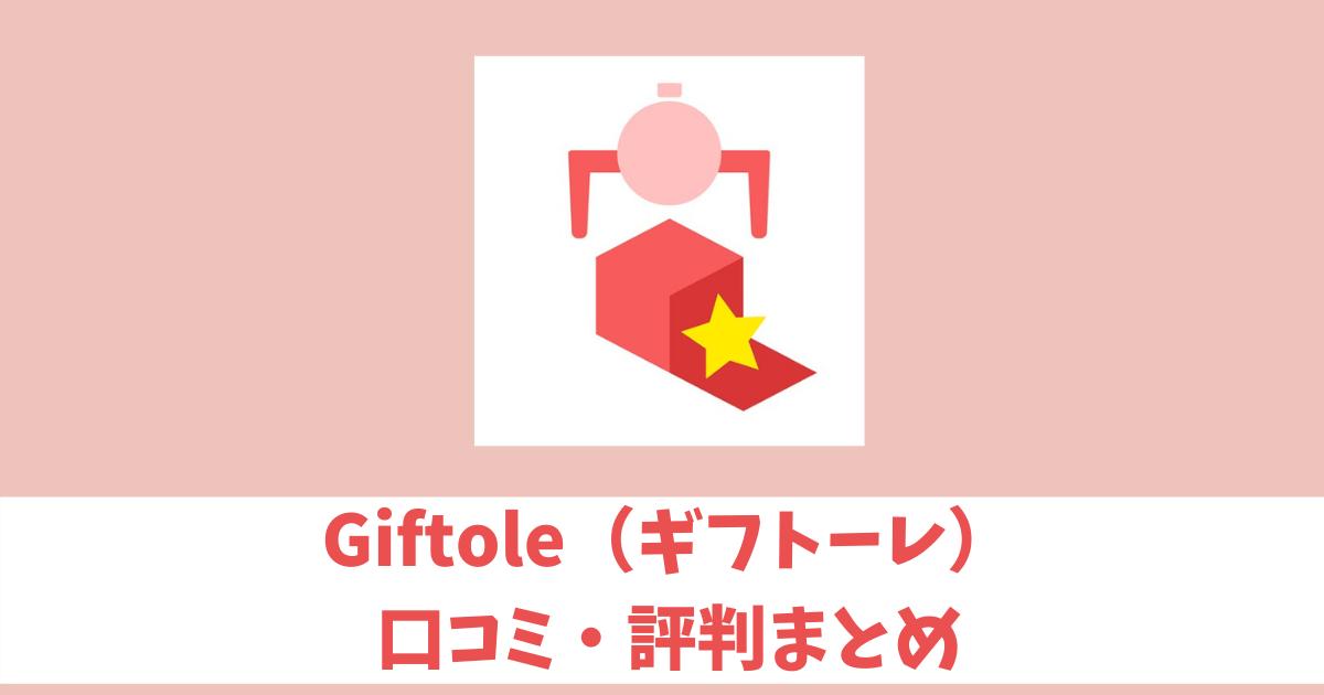 ギフトーレ(Giftole)の評判は?無料で遊べる?口コミから配送方法まで徹底解説【TSUTAYAオンクレ】
