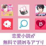 大人女性向け恋愛小説アプリまとめ【無料で読み放題・オフラインで読める】