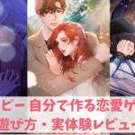 メイビー ~自分で作る恋愛ゲーム~